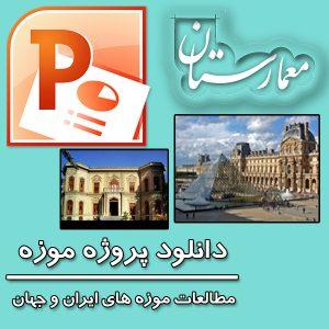 معرفی موزه-معماری موزه-دانلود پروژه موزه
