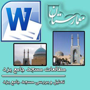 تحلیل و بررسی مسجد جامع یزد