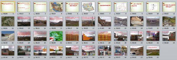 پروژه روستای یک-مطالعات روستا