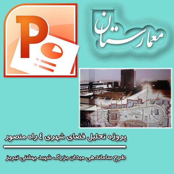 پروژه تحلیل فضای شهری چهار راه منصور