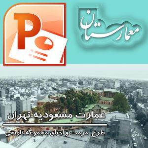 پروژه مرمت عمارت مسعودیه تهران