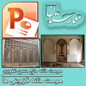 پروژه مرمت خانه حاج حسن غفوری