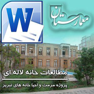 پروژه مرمت خانه لاله ای شهر تبریز
