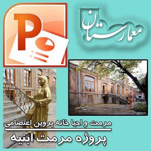 پروژه مرمت خانه پروین اعتصامی