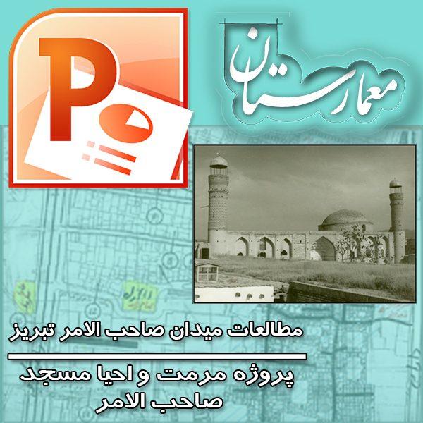 پروژه مرمت مسجد صاحب الامر تبریز