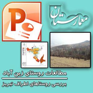 پروژه روستای زین آباد