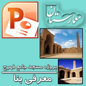 دانلود پروژه مسجد جامع فهرج
