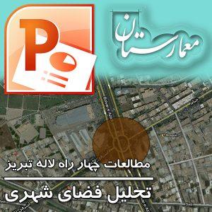 پروژه تحلیل فضای شهری 4راه لاله