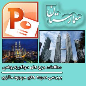 پروژه پاوزپوینت معماری برج های دوقلو پتروناس