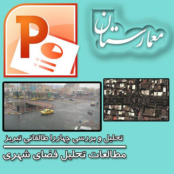 تحلیل فضای 4راه طالقانی تبریز