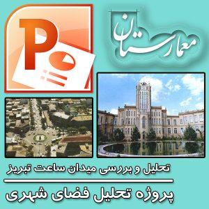 نقد و بررسی میدان ساعت تبریز-پروژه تحلیل فضای شهری