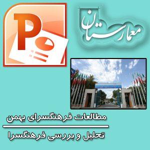 پروژه پاورپوینت فرهنگسرای بهمن