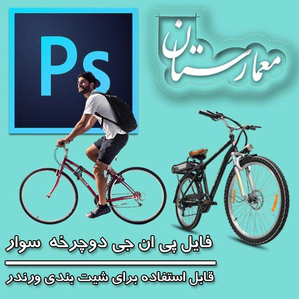 دوچرخه لایه باز-دوچرخه سوار لایه باز