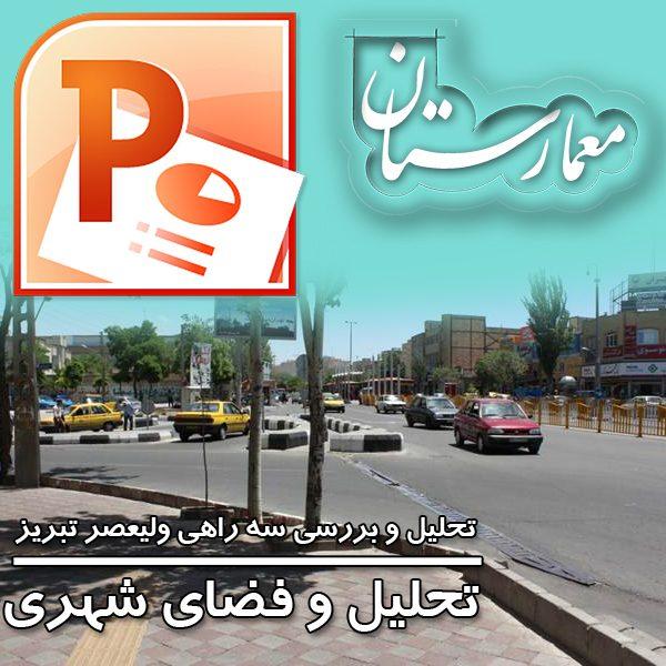 تحلیل فضاهای شهری-3راه ولیعصر تبریز