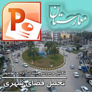 پروژه تحلیل فضای شهری میدان آزادی نوشهر