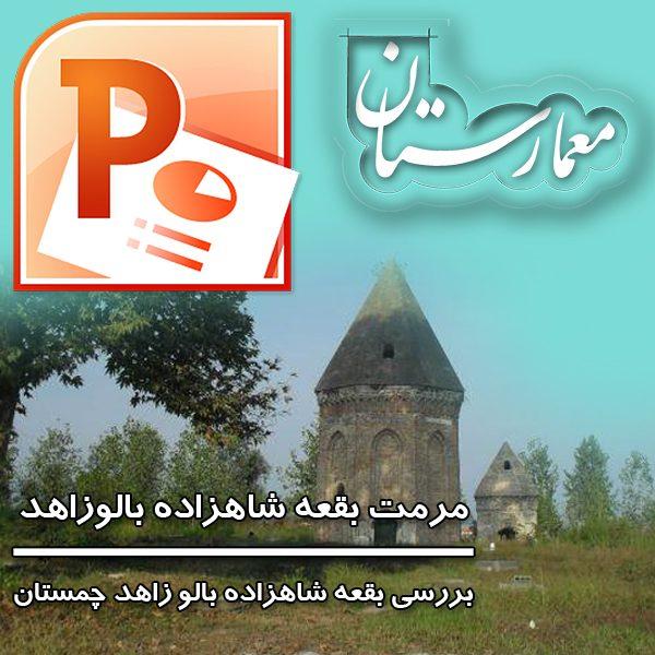 پروژه مرمت بقعه شاهزاده بالوزاهد