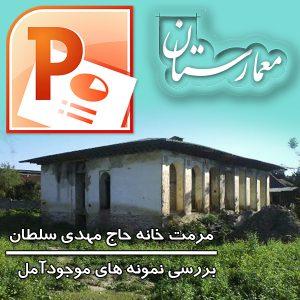 پروژه مرمت و احیای خانه حاج مهدس سلطان شهر آمل