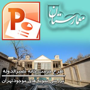 پروژه مرمت خانه نصیر الدوله تهران