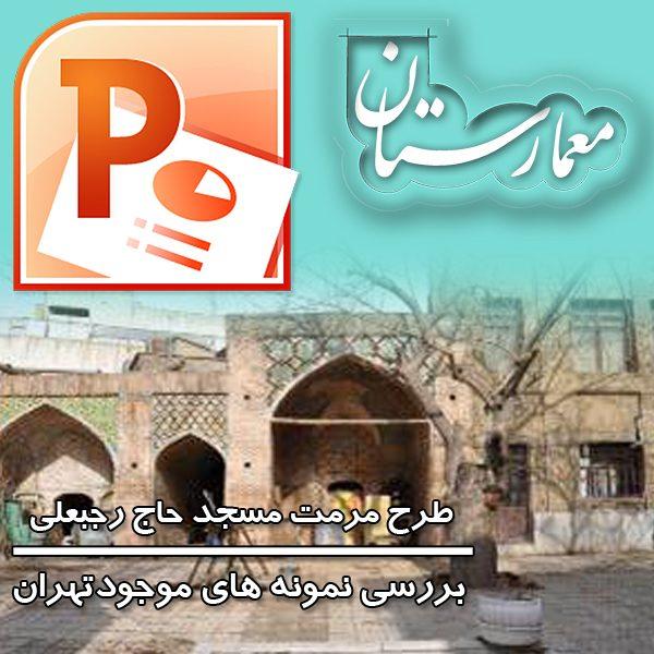 پروژه مرمت مسجد حاج رجبعلی