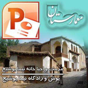 احیا و مرمت خانه نیما یوشیج-پروژه مرمت