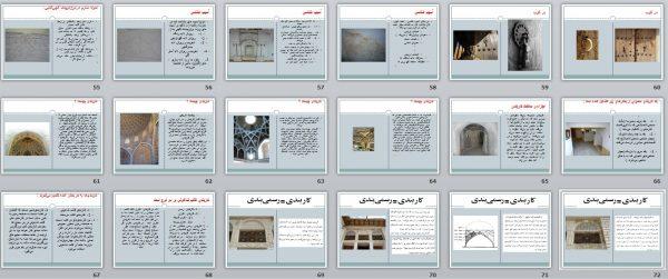 دانلود پاورپوینت مرمت و احیای خانه نیما یوشیج