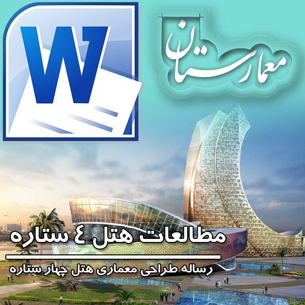 مطالعات طراحی معماری هتل 4 ستاره