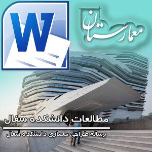 مطالعات طراحی معماری دانشکده سفال