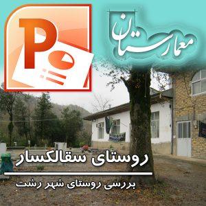 پروژه روستا 1.روستای سقالکسار