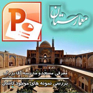 پروژه معرفی بنا مسجدومدرسه اقا بزرگ کاشان