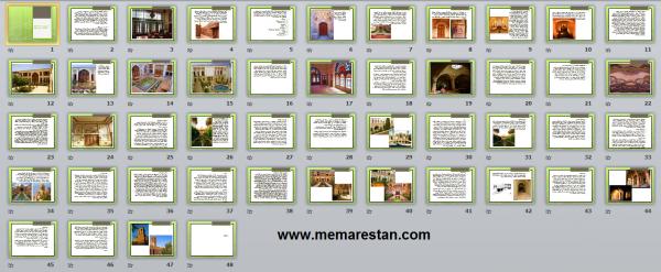 تحلیل و بررسی خانه های قدیمی اصفهان