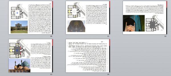 بررسی تاثیر حس شنوایی در ادراک حسی مسجد امام اصفهان