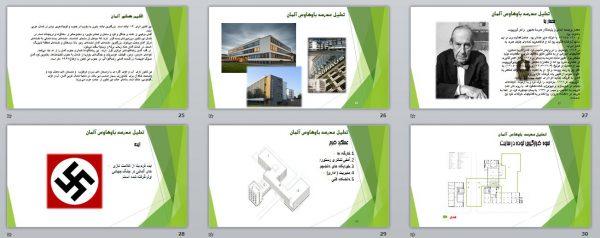 دانلود پروژه تحلیل فضای اموزشی-تحلیل دانشگاه آزاد هنرهای اسلامی تبریز