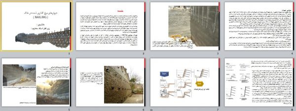 عناصر وجزئیات ساختمانی-دیوارهای میخ گذاری شده