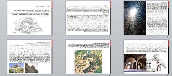 پروژه درس حکمت هنر های اسلامی