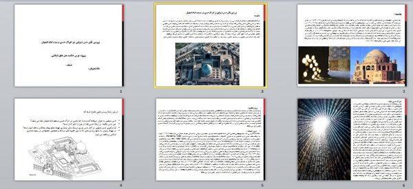 دانلود پروژه بررسی تاثیر حس شنوایی در ادراک حسی مسجد امام اصفهان