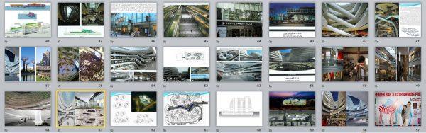 نمونه موردی مرکز تجاری-مرکز تجاری-نمونه موردی-تجاری