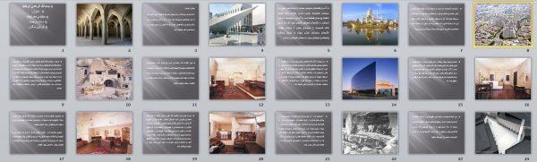 رابطه معماری سنتی و معماری مدرن