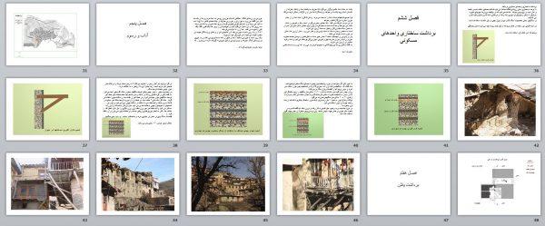 پروژه روستای کنگ-مشهد-