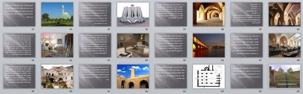 معماری سنتی-معماری سنتی اسلامی-مدرنیته
