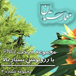 دانلود درخت با فرمت PNG