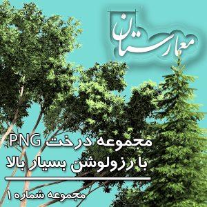مجموعه درخت PNG برای دانلود