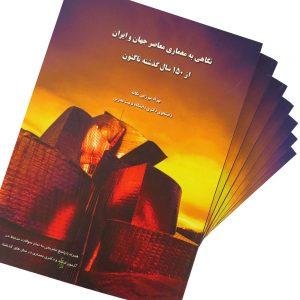 کتاب معماری معاصر ایران و غرب
