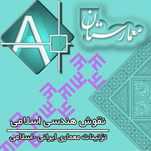 نقوش معماری ایرانی