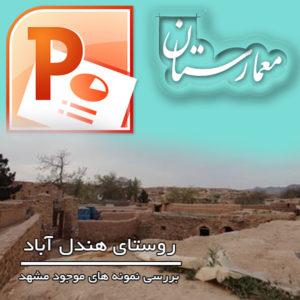روستا-مشهد -روستای هندل
