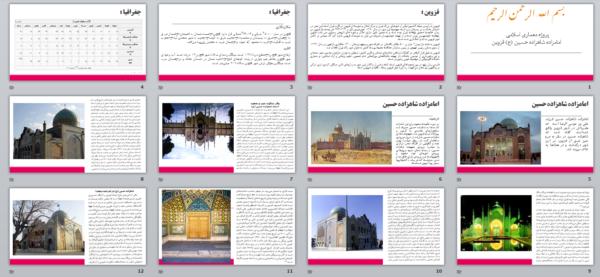 پروژه معماری اسلامی قزوین-شازده حسین قزوین