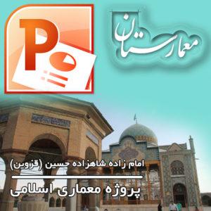 پروژه معماری اسلامی قزوین