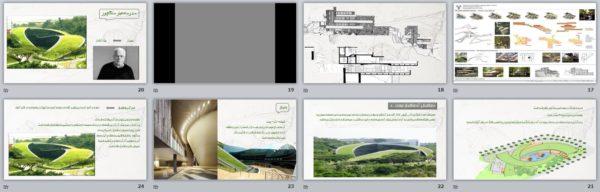 ارگانیگ-خانه آبشار-پروژه-تحلیل
