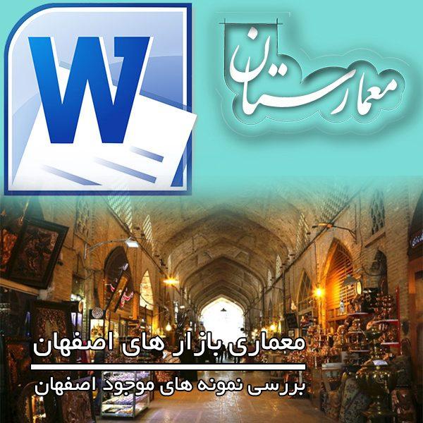 معماری شگفت انگیز بازارهای اصفهان-بازار اصفهان-نقش جهان-