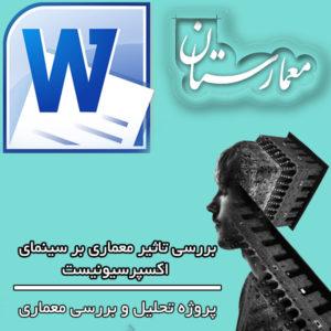 پروژه-رسال-مطالعات-بررسی-تحقیق- رونده طراحی-سینما-