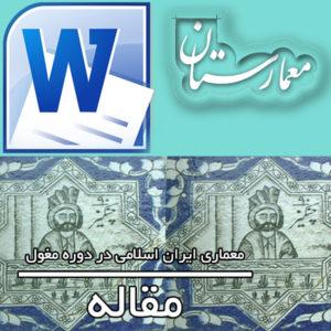 معماری ایرانی در دوره مغول-معماری اسلامی در زمان مغول